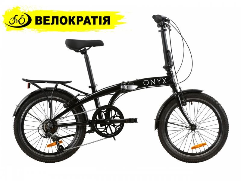"""Велосипед Dorozhnik ONYX AL 20"""" (рама 12.5"""", чорний, з багажником, складний, 2020)"""