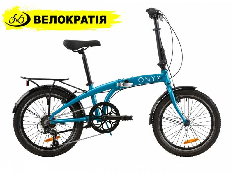 """Велосипед Dorozhnik ONYX AL 20"""" (рама 12.5"""", синій, з багажником, складний, 2020)"""